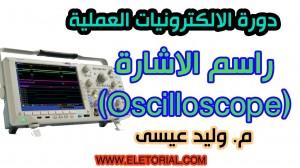دورة الالكترونيات العملية :: راسم الاشارة عمليا (Oscilloscope)