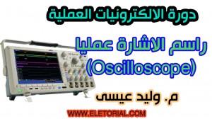 دورة الالكترونيات العملية :: راسم الاشارة (Oscilloscope)