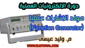 دورة الالكترونيات العملية :: مولد الموجات عمليا (Function Generator)