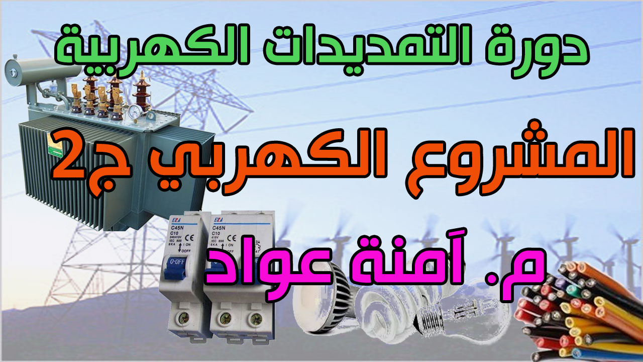 مشروع-كهربي-2