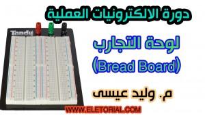 لوحة التجارب (Breadboard)