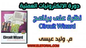 نظرة على برنامج Circuit Wizard