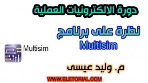 نظرة على برنامج Multisim