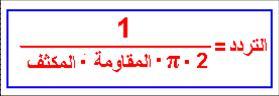 معادلة التردد الملتقط
