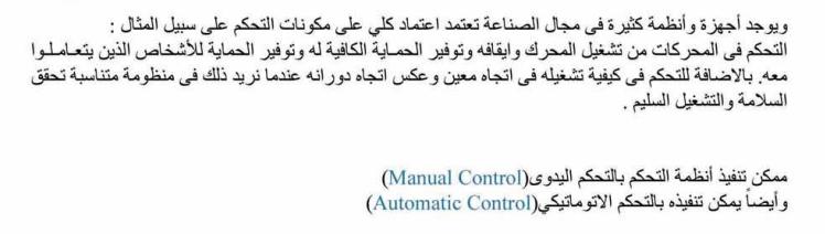 التحكم الالي