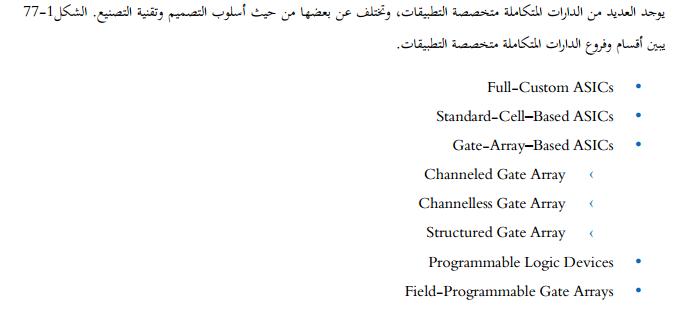 انواع الدارات المتكاملة ذات التطبيقات الخاصة