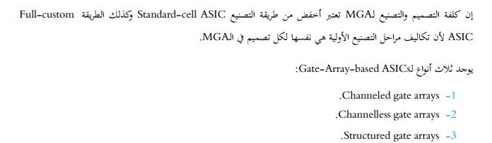 Gate-Array-Based ASICS