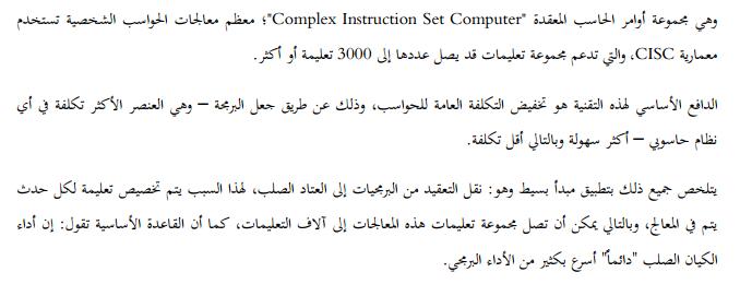 بنية CISC