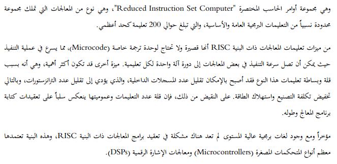 بنية RISC