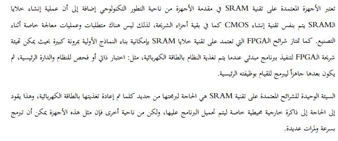 الذاكرة SRAM