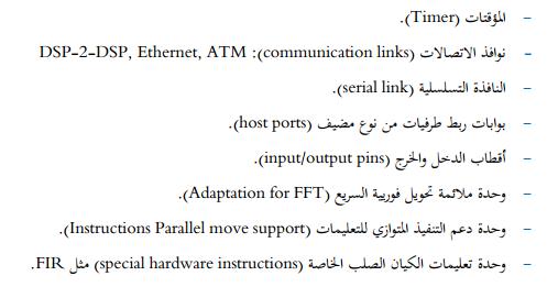 بنية معالجات الاشارة الرقمية