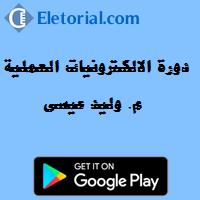 arabic-andriod-electronics-course